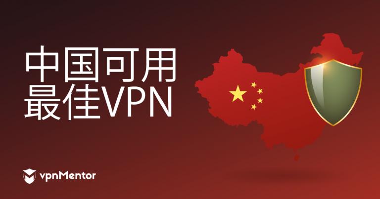 中国可用最佳VPN
