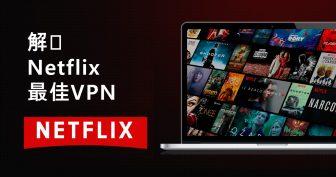 8大可解锁Netflix的VPN,表现可靠 [2021年测试]