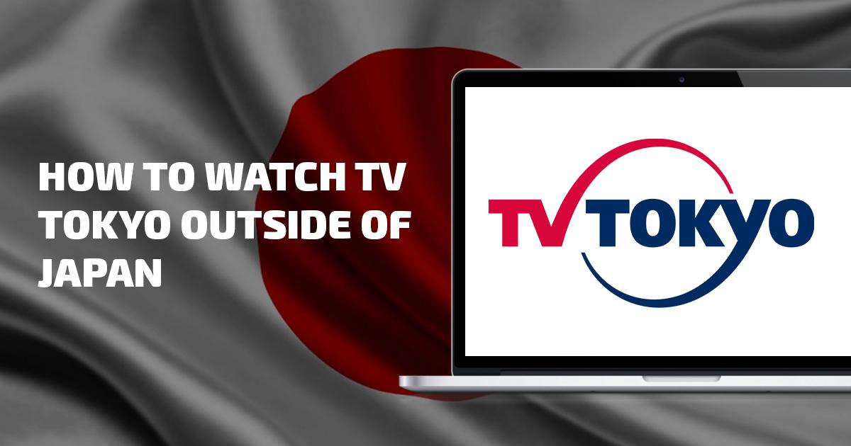 如何從世界各地觀看TV Tokyo