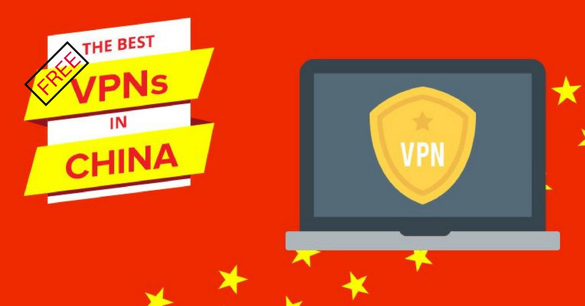 最佳中國適用免費VPN(2018年仍可使用)