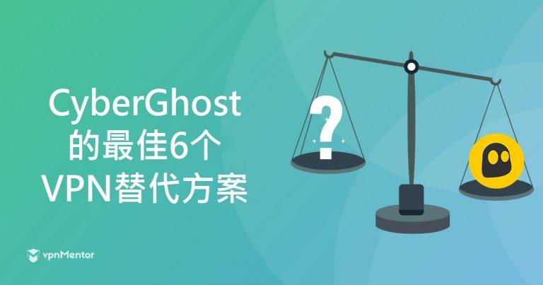 CyberGhost的最佳6个VPN替代方案