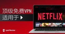 从中国观看Netflix的4大真正免费VPN – 2021年