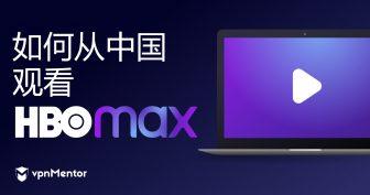 如何在2分钟内从中国观看HBO Max [2021更新]